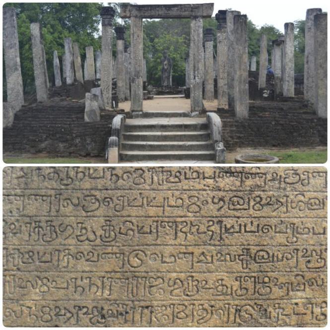 2017-02-sri-lanka-polonnaruwa-atadage.jpg