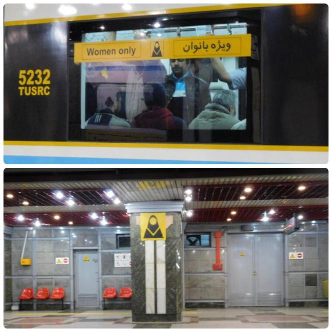 2017-04-iran-tehran-metro-women-only.jpg