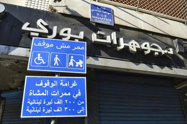 2018-12-libano-beirut-hamra-10-letreros.jpeg