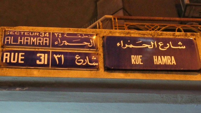 2018-12-libano-beirut-hamra-12-letreros.jpeg