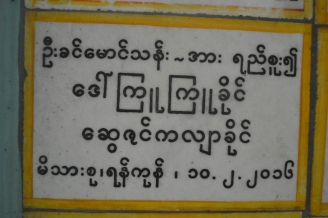 2019-10-myanmar-sagaing-umin-thounzeh-paya-6